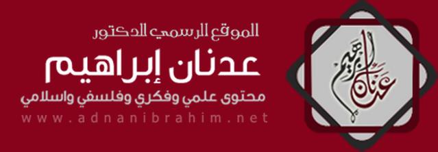 موقع الدكتور عدنان إبراهيم